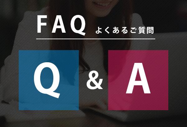 ホームページ制作に関するよくあるご質問Q&A